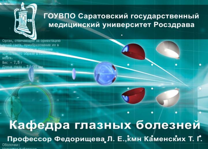 Институт им герцена москва врачи