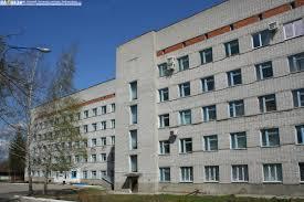 Центральная городская больница г раменского